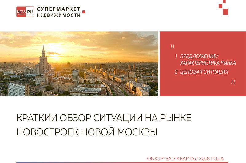 Краткий обзор ситуации на рынке новостроек Новой Москвы за 2 квартал 2018 года