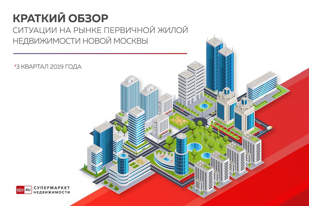 Краткий обзор ситуации на рынке первичной недвижимости Новой Москвы за 3 квартал 2019 года