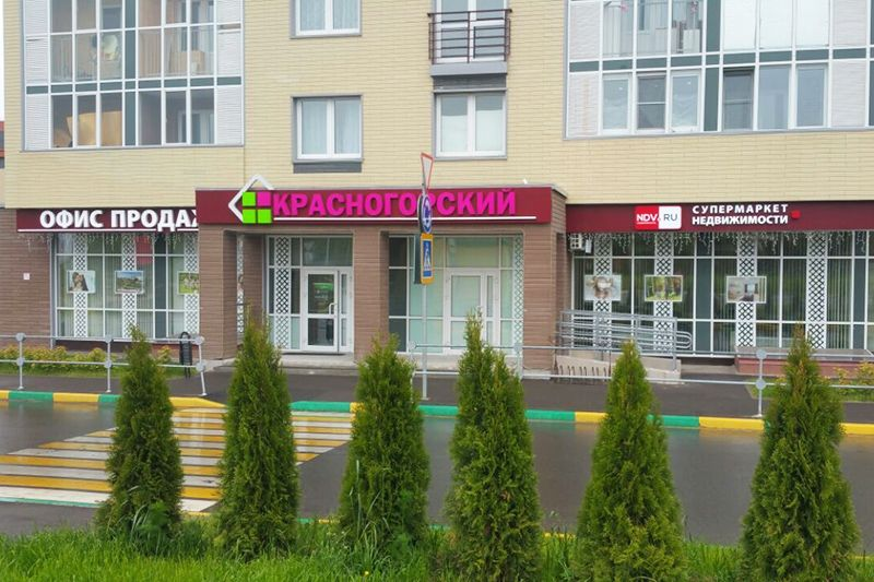 Офисы продаж НДВ в Подмосковье работают в прежнем режиме!