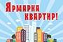 НДВ: Лучшие предложения мая от «НДВ-Недвижимость» на «Ярмарке квартир выходного дня»!