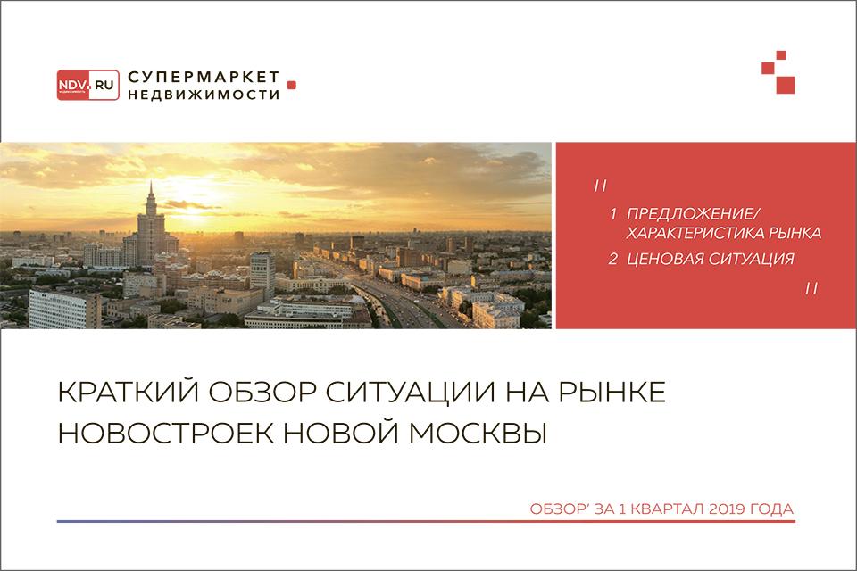 Краткий обзор ситуации на рынке новостроек Новой Москвы за 1 квартал 2019 года