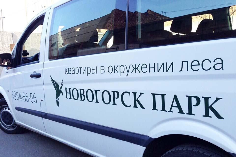 ЖК «Новогорск Парк»: маршрутка от застройщика