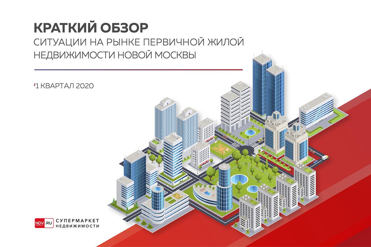 Краткий обзор ситуации на рынке первичной недвижимости Новой Москвы за 1 квартал 2020 года