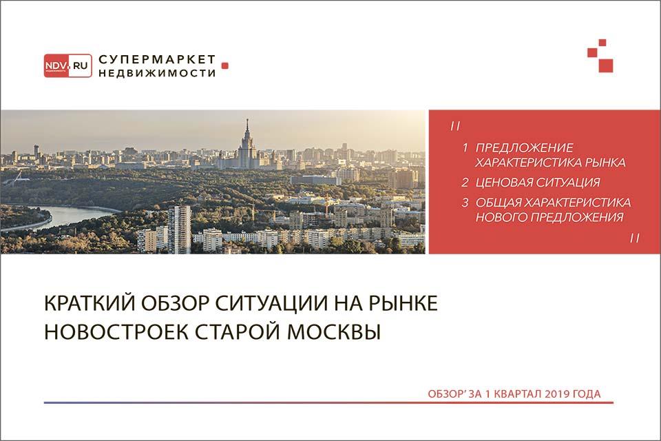 Краткий обзор ситуации на рынке новостроек Старой Москвы за 1 квартал 2019 года