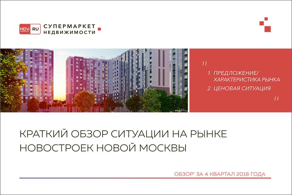 Краткий обзор ситуации на рынке новостроек Новой Москвы за 4 квартал 2018 года