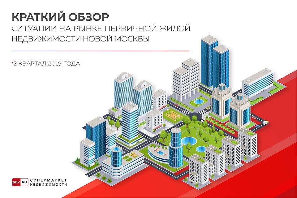 Краткий обзор ситуации на рынке первичной недвижимости Новой Москвы за 2 квартал 2019 года