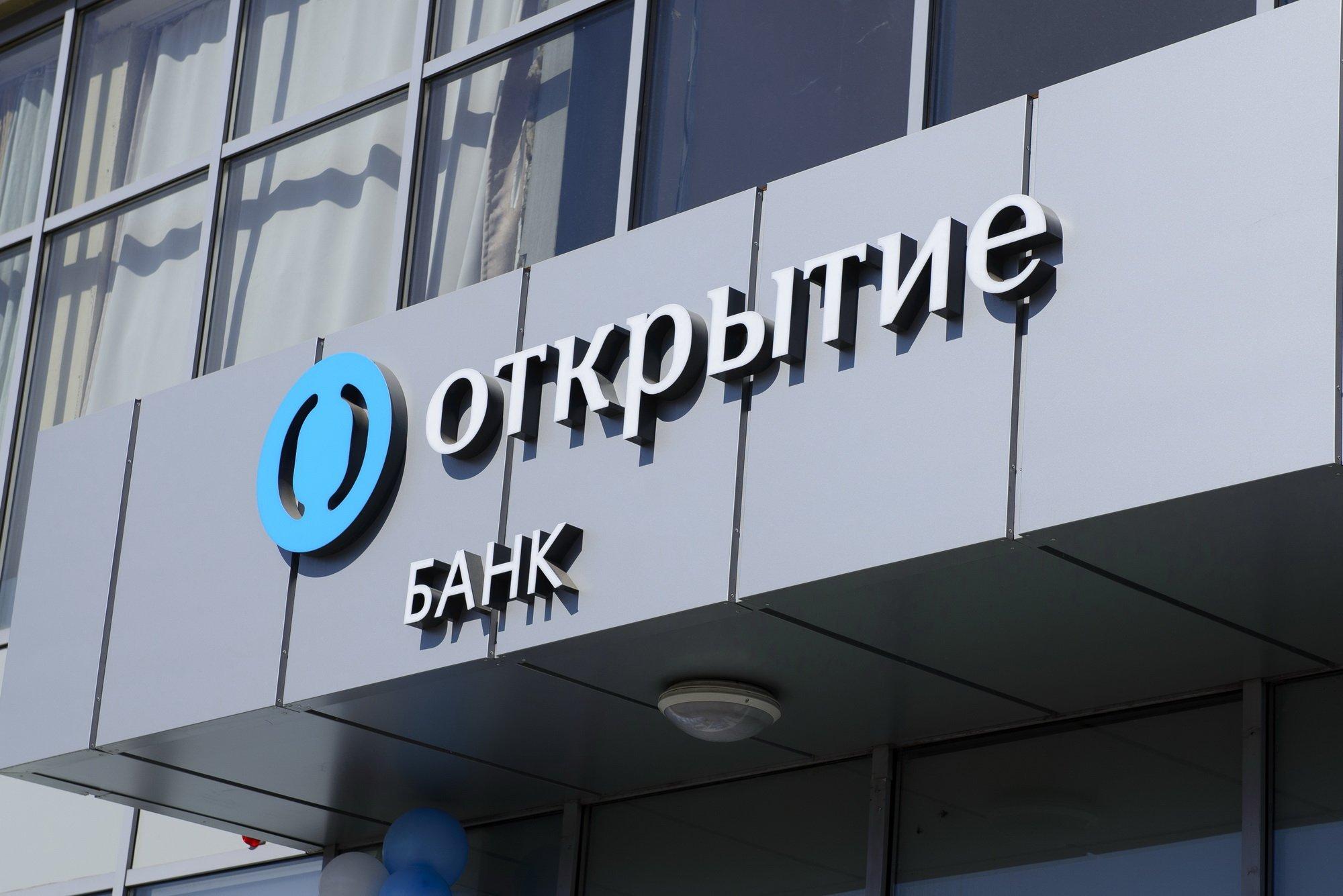 Банк «Открытие» понизил ставки!