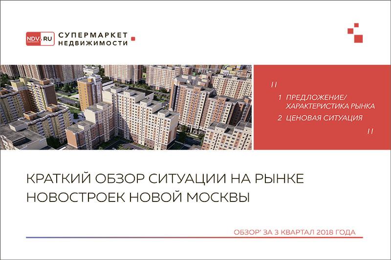 Краткий обзор ситуаций на рынке новостройки Новой Москвы за 3 квартал 2018 года