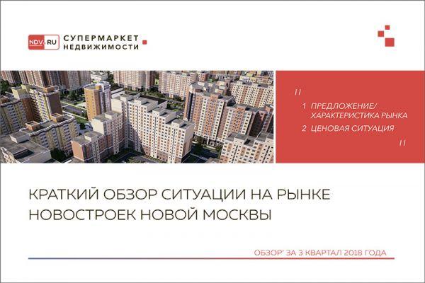 НДВ: Краткий обзор ситуаций на рынке новостройки Новой Москвы за 3 квартал 2018 года