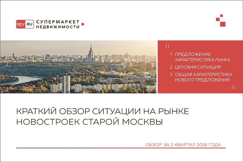 Краткий обзор ситуации на рынке новостроек Старой Москвы за 2 квартал 2018 года