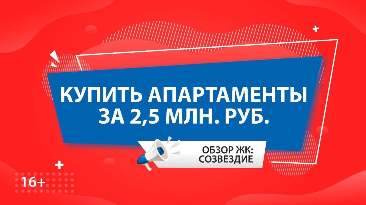 Апартаменты за 2.5 млн рублей