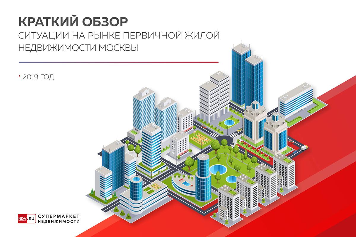 Краткий обзор ситуации на рынке первичной недвижимости Москвы за 2019 год