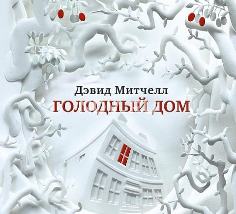 ТОП-5 книг про странные квартиры и дома