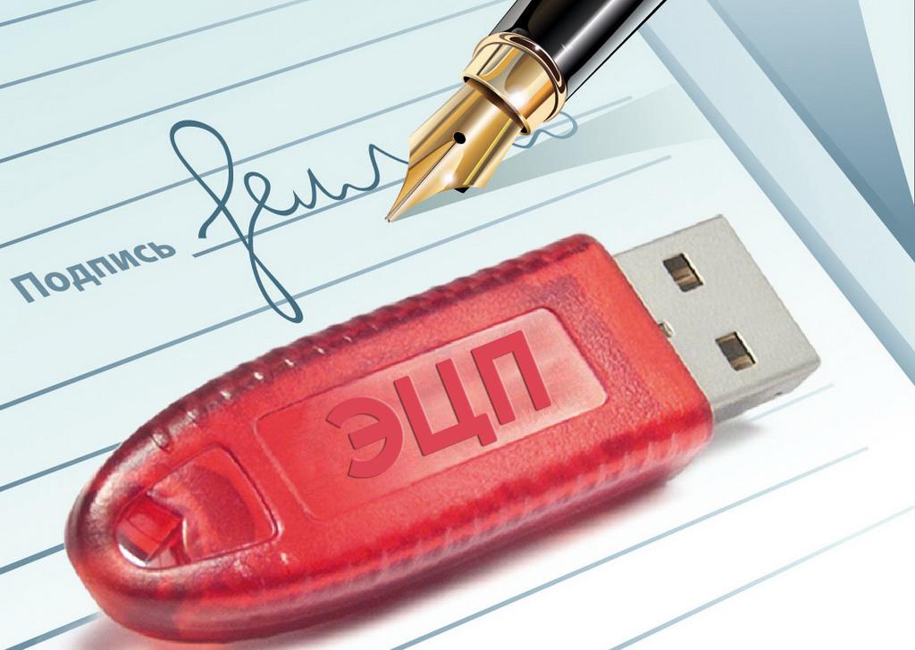 Закон о цифровой подписи вступил в силу