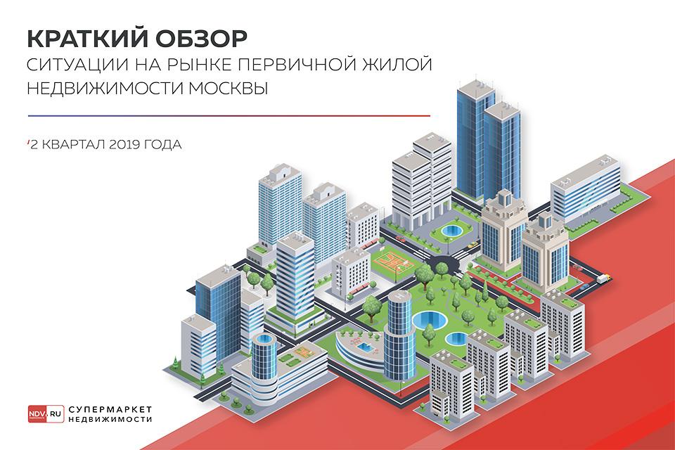 Краткий обзор ситуации на рынке первичной жилой недвижимости Москвы за 2 квартал 2019 года