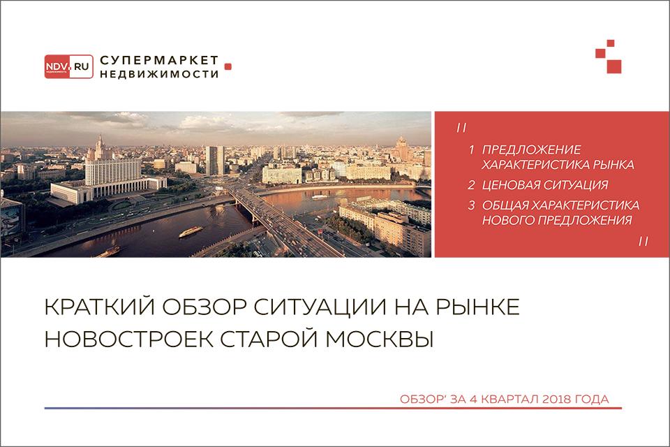 Краткий обзор ситуации на рынке новостроек старой Москвы за 4 квартал 2018 года