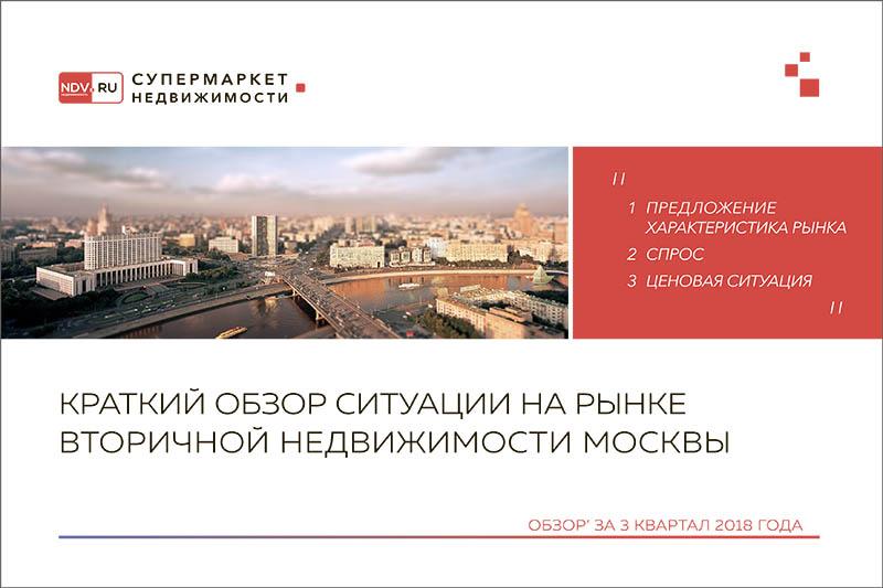 Краткий обзор ситуации на рынке вторичной недвижимости Москвы за 3 квартал 2018 года