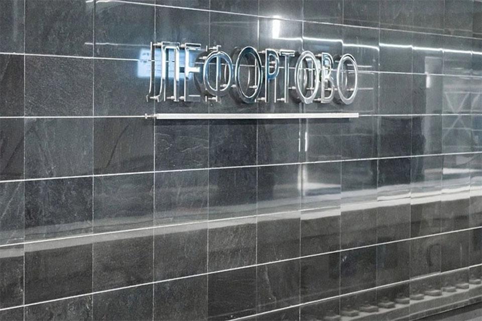 Станция «Лефортово» в стеклофибробетоне