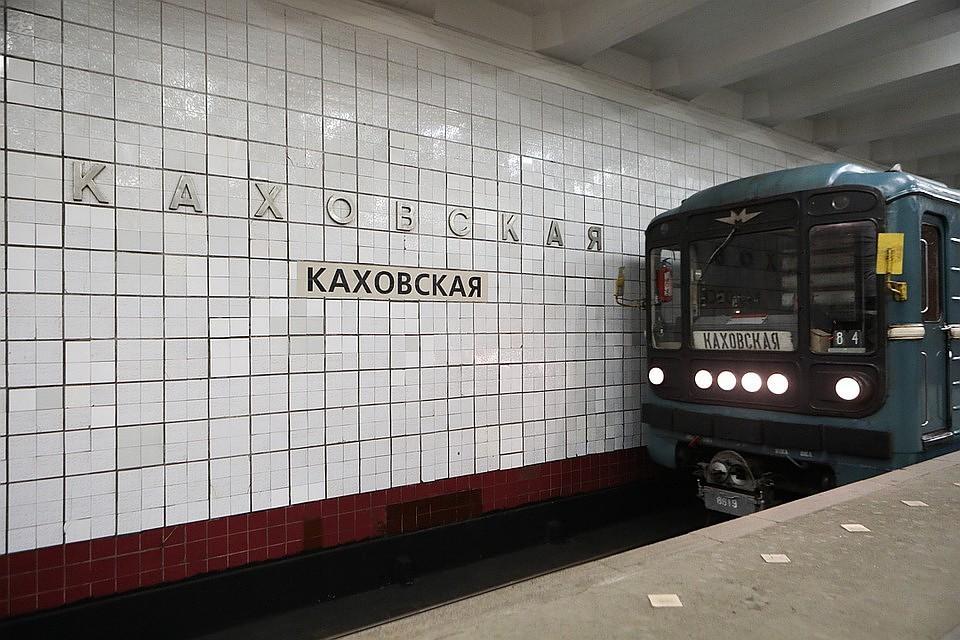 В Москве закроют Каховскую линию метро
