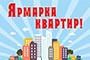 НДВ: Спешите воспользоваться выгодными предложениями от «НДВ-Недвижимость»!