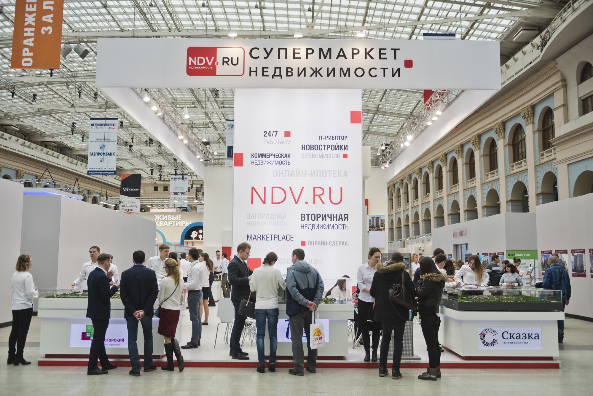 НДВ примет участие в выставке «Недвижимость от лидеров»